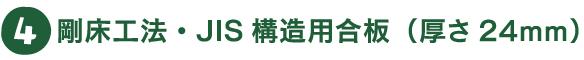 4剛床工法・JIS構造用合板(厚さ24mm)